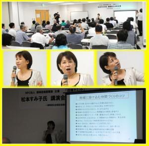 120908 団塊サミット 基調講演 講師:松本すみ子氏 の様子