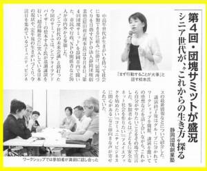静岡ビジネスレポート 10月5日号に、「第5回団塊サミット」の記事が掲載されました。