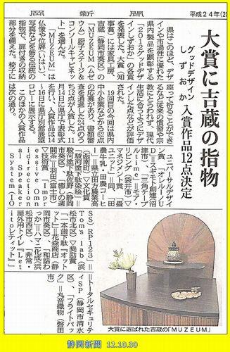 121030 静岡 吉蔵-GD大賞-s