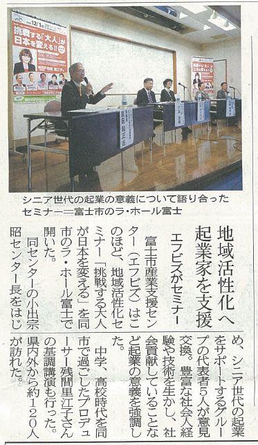 静岡新聞記事です