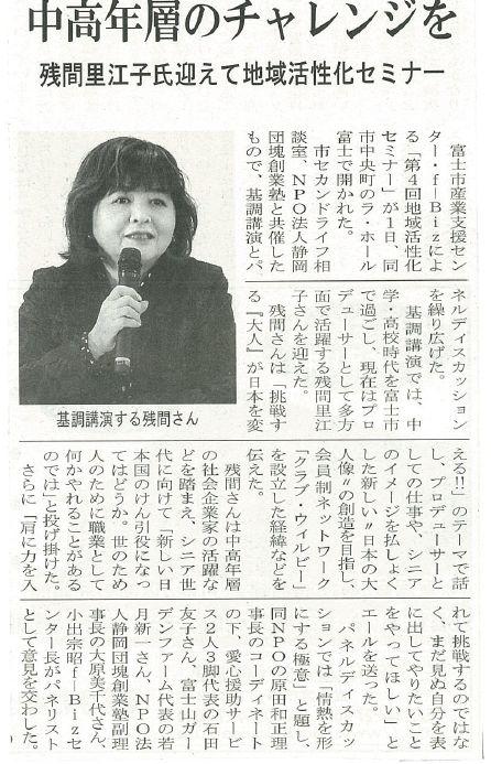 12/4 富士ニュース