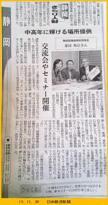 13.1130 の日本経済新聞より