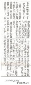 静岡新聞より