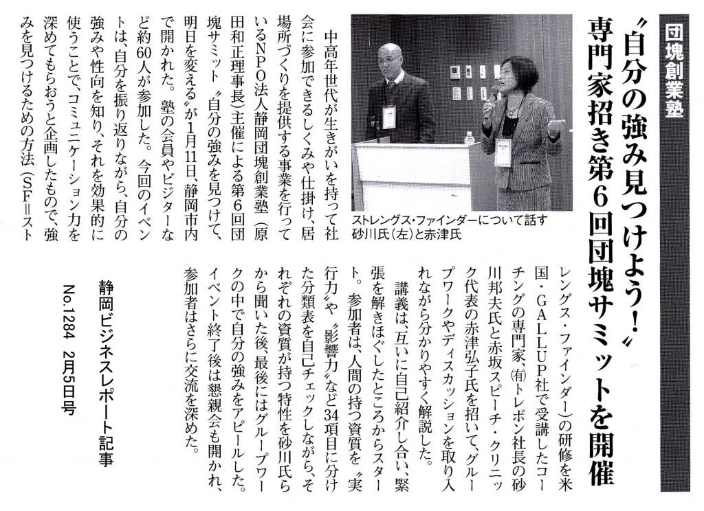 140205静岡ビジネスレポート第6回団塊サミット切り抜き